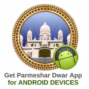 Dhadrianwale Android App