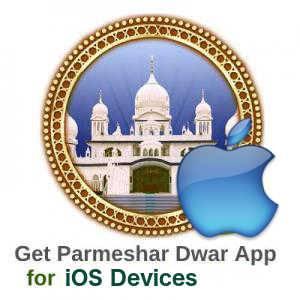 Dhadrianwale iOS App
