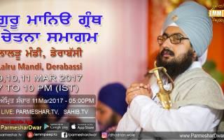 9 - 11 March 2017 Guru Manyo Granth Chetna Samagam at Lalru Mandi, Punjab