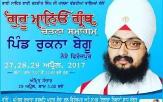 27 - 29 April 2017 Guru Maneyo Granth Chetna Samagam at Pind Rukna Bghu Near Firozepur