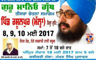 8 - 10 May 2017 Guru Maneyo Granth Chetna Samagam at Pind Rasulpur District Ludhiana