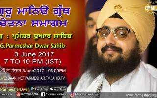 3 June 2017 Guru Maneyo Granth Chetna Samagam at G.Parmeshar Dwar,Patiala