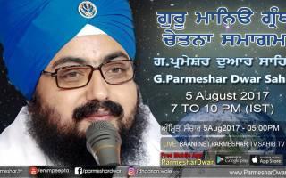 5 August 2017 Guru Maneyo Granth Chetna Samagam at G.Parmeshar Dwar,Patiala
