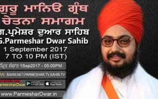 1 September 2017 Guru Maneyo Granth Chetna Samagam at G Parmeshar Dwar Sahib - Patiala