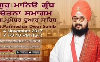 4 November 2017 Guru Maneyo Granth Chetna Samagam at G Parmeshar Dwar Sahib - Patiala