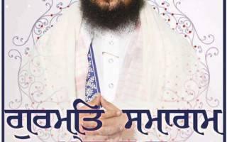3 December 2017 Guru Maneyo Granth Chetna Samagam at G Parmeshar Dwar Sahib - Patiala