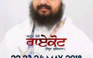 22 23 24 May 2018 Guru Maneyo Granth Chetna Samagam at Anaj Mandi Raikot Jhila Ludhiana- Punjab