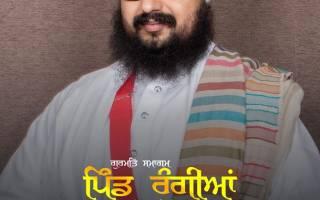 14-16Jan2020 Rangian Sangrur Samagam - Dhadrianwale