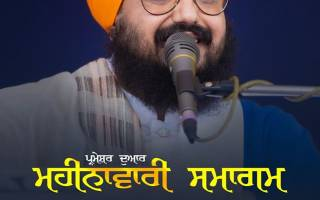 5 Jan 2020 - Monthy Diwan Gurdwara Parmeshar Dwar Sahib
