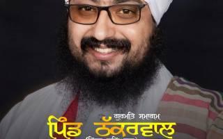 9-11 Jan 2020 Thakkarwal Ludhiana Samagam - Dhadrianwale