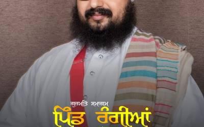 event - 14-16Jan2020 Rangian Sangrur Samagam - Dhadrianwale