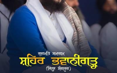 event - 23-25Jan2020 Bhawanigarh Samagam - Dhadrianwale