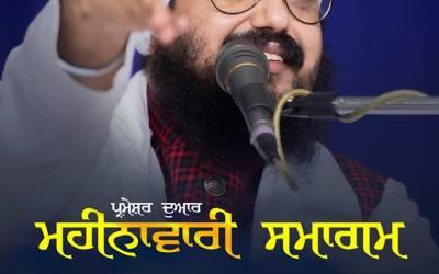 event - 1 Feb 2020 - Monthy Diwan Gurdwara Parmeshar Dwar Sahib