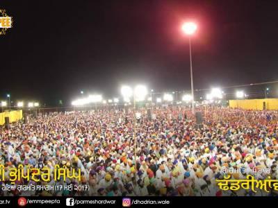 17 May 2017 - Khassi kalan Ludhiana samagam