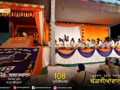 15 - 16 May 2017 - Pind Jagaatkhana Himachal Pradesh