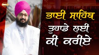 What should I do for Dhadrianwale