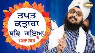 2 September 2017 - Shabad - Tapat Karhaha Bujh Gya | Dhadrian Wale