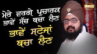 31 Dec 2017 - Bhave Sach Bacha len Bhave Stega | Bhai Ranjit Singh Dhadrianwale