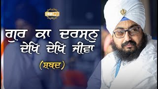 Gur Ka Darshan Dekh Dekh Jivva | Bhai Ranjit Singh Dhadrianwale