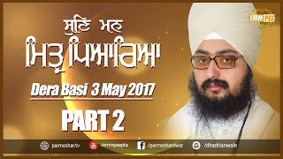 Part 2 - 3_5_2017 - Sun Man Mittar Pyarea - Dera Basi | Dhadrian Wale