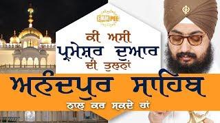 13 August 2017 - Ki Asi Parmeshar Dwar Di Tulna Anandpur Sahib Naal Kar Sakde Ha | DhadrianWale
