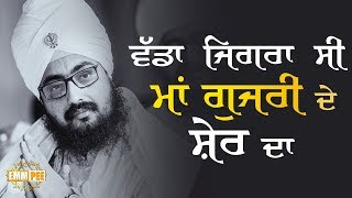 Vadda Jigra Si Maa Gujri De Sher Da | Bhai Ranjit Singh Dhadrianwale