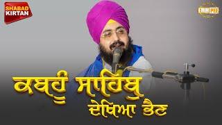 Kabhu sahib Dekheya Bhain | Bhai Ranjit Singh Dhadrianwale