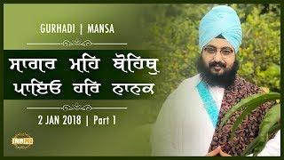 Part 1 - 2 Jan 2018 - Gurhadi - Mansa | Bhai Ranjit Singh Dhadrianwale