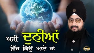 Why are we here in this world? what is the purpose? | Bhai Ranjit Singh Dhadrianwale