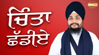 Chintaa Chadiye - leave all the worries | Bhai Ranjit Singh Dhadrianwale