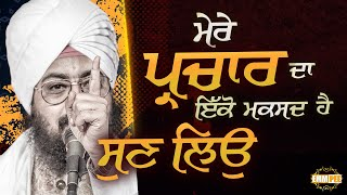 My Preaching has only one reason listen up | Bhai Ranjit Singh Dhadrianwale