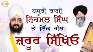 Learn this from Hajuri Ragi Bhai Nirmal Singh Ji | DhadrianWale