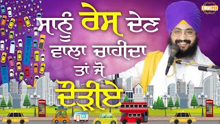 We Need a faster Mentality so That we can Runs | Bhai Ranjit Singh Dhadrianwale
