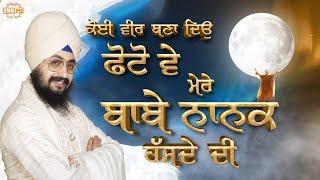 Koi Veer Bana Deyo Photo Ve Mere Baba Nanak Hasde Di | Bhai Ranjit Singh Dhadrianwale
