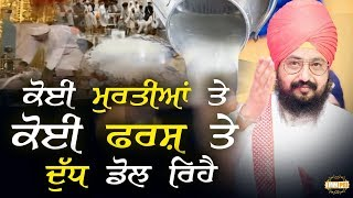 Some are offering milk to statues and some are spilling it on floor | DhadrianWale