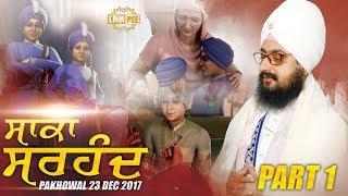 Part 1  - SAKA SIRHIND - 23 Dec 2017 - Pakhowal | DhadrianWale