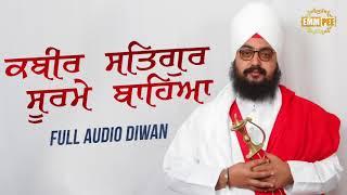 Kabir Satgur Soorme - Full Audio Diwan | DhadrianWale
