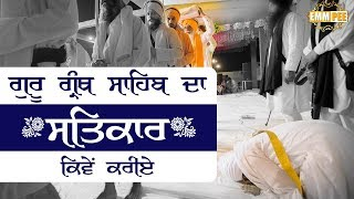 How to do SATKAR of Guru Granth Sahib | Bhai Ranjit Singh Dhadrianwale