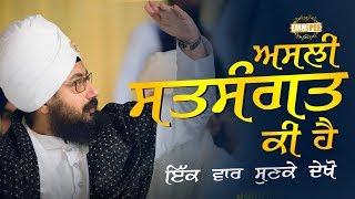 Must Listen - Asli Satsangat Ki Hai - 26 May 2018 | Dhadrian Wale