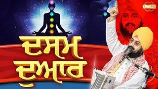 Dasam Dwar | DhadrianWale
