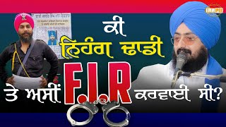 Did we make FIR complaint against released nihang Dhadi | Dhadrian Wale