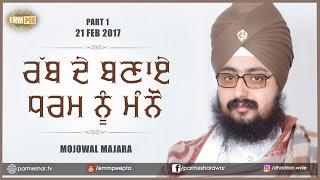 Part 1 - Rab De Banaye Dharam  - 21_2_2017 - Mojowal Majara | DhadrianWale