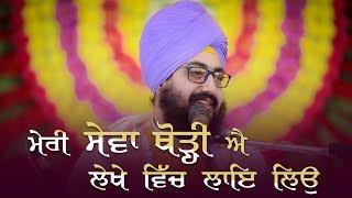 Dharna Meri Sewa Thodi hai lekhe vich laye layo | Bhai Ranjit Singh Dhadrianwale