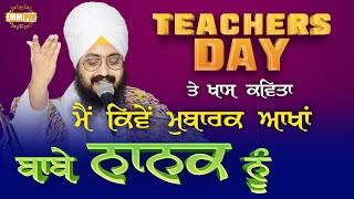 Teachers Day te Khass kavita | Dhadrian Wale