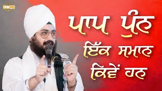 What is similairty in Sin and Good act | Dhadrian Wale