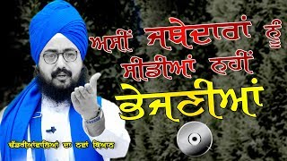 Assi Jatherdaran Nu CDs Nahi Deni -15 Nov 2017 | Bhai Ranjit Singh Dhadrianwale