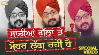 Special Video | 14 May 2021 | Bhai Ranjit Singh Dhadrianwale