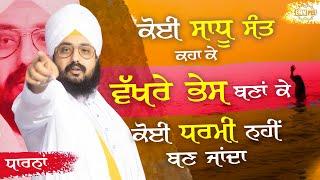 Koi Sadhu sant akha ke Dharmi Nahi Bann Jaanda | DhadrianWale