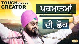 Touch of the Creator | Bhai Ranjit Singh Dhadrianwale