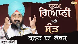 Course to Became a Brahm Giani or Saint | Bhai Ranjit Singh Dhadrianwale